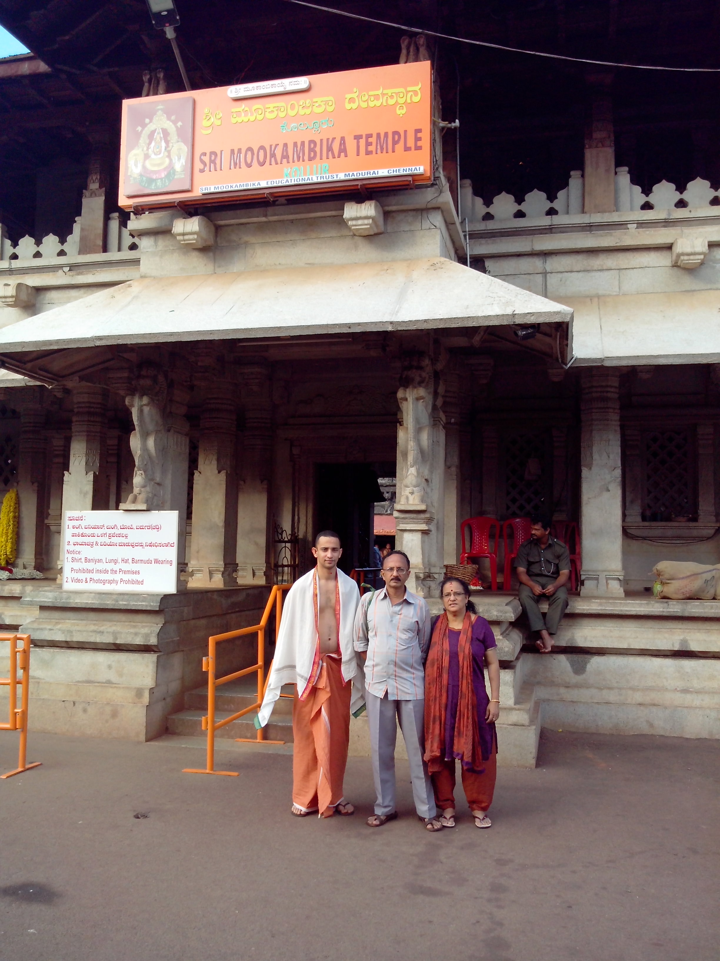 Mookambika temple, Świątynia Mookambika. Znana Świątynia Mookambika znajduje się na południowej część Indii.